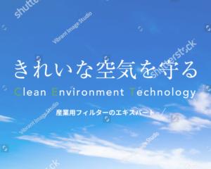 きれいな空気を守る|Clean Environment Technology|産業用フィルターのエキスパート